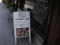 KIBIYAベーカリー