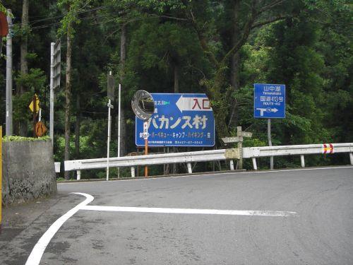 伏馬田への分岐