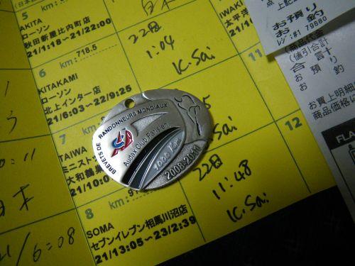 BRM920埼玉1000(アタック秋田)メダル