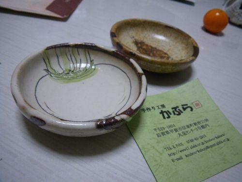 工房かぶらの豆皿