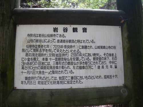 岩谷神社のいわれ