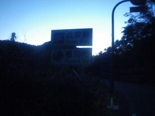三原峠で日没